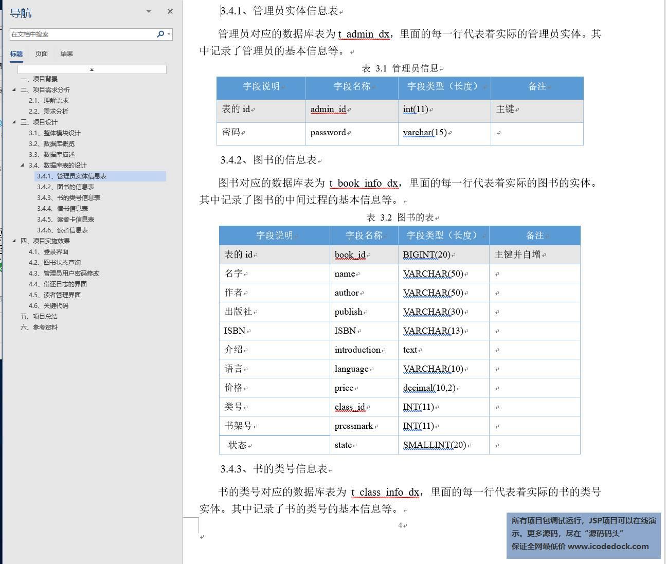 源码码头-Spring图书借阅管理系统-设计文档-数据库设计