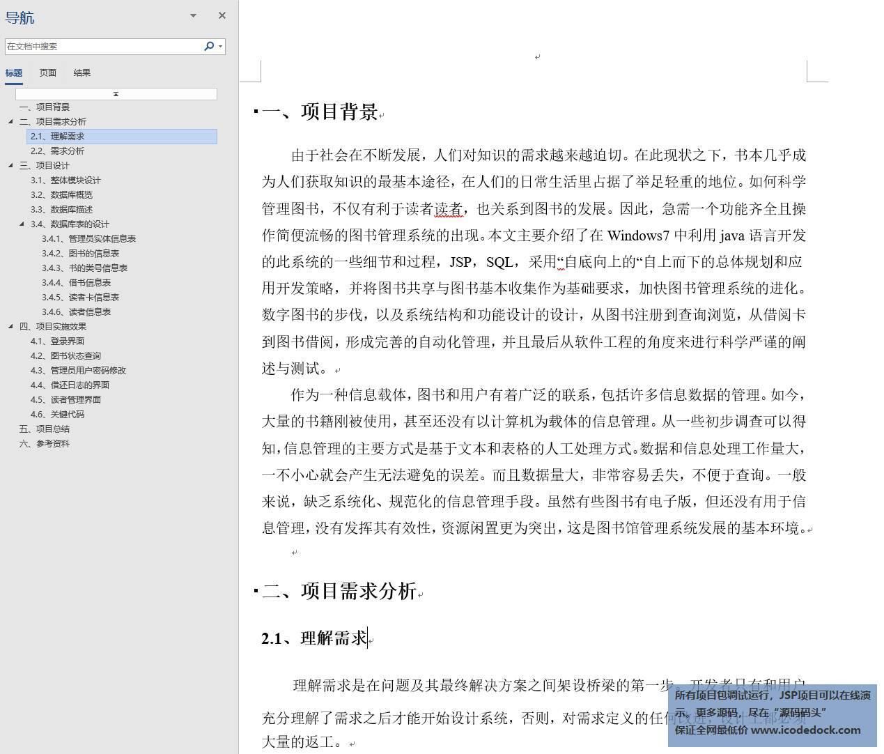 源码码头-Spring图书借阅管理系统-设计文档-需求分析