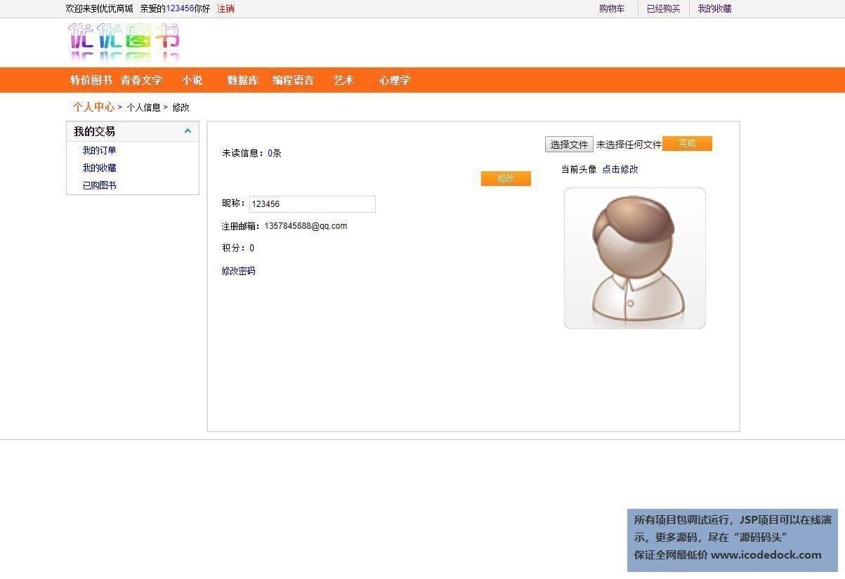 源码码头-Spring图书销售管理系统-用户角色-个人信息修改