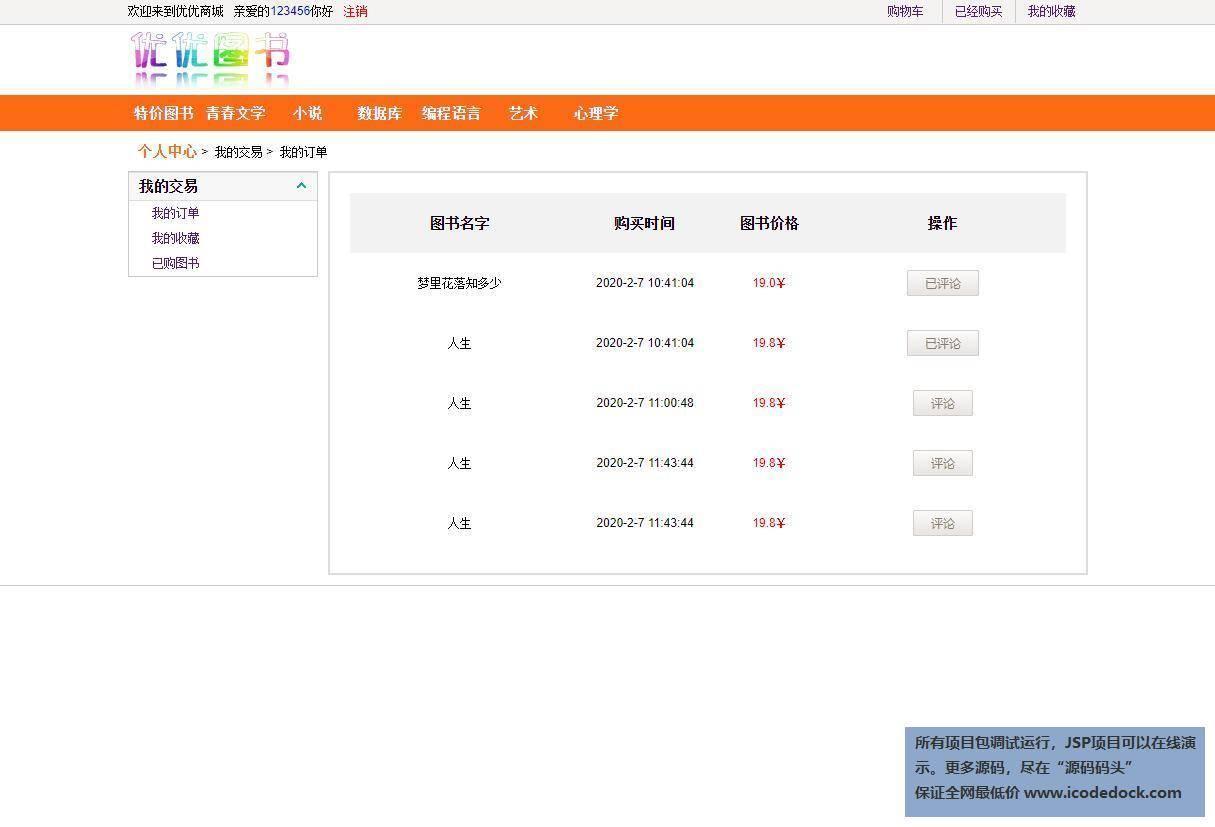 源码码头-Spring图书销售管理系统-用户角色-已购图书