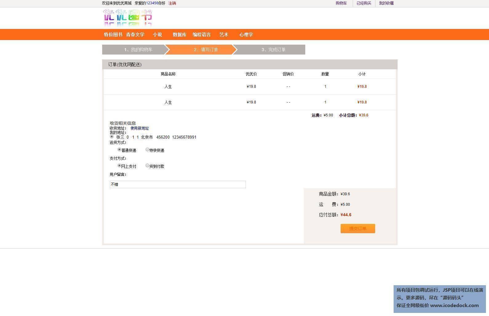 源码码头-Spring图书销售管理系统-用户角色-提交订单