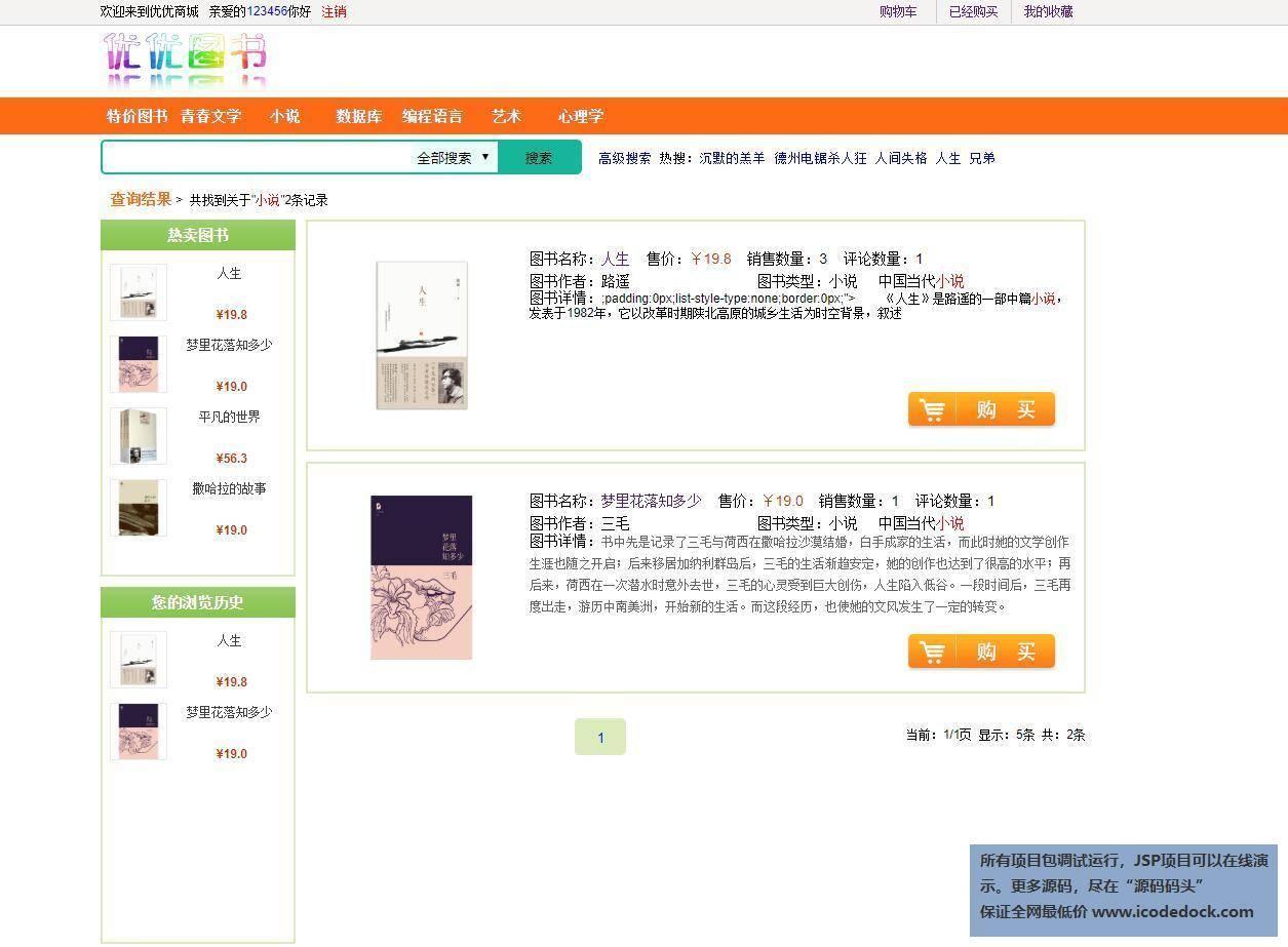 源码码头-Spring图书销售管理系统-用户角色-搜索图书