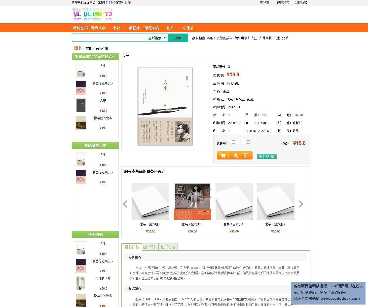 源码码头-Spring图书销售管理系统-用户角色-收藏图书加入购物车