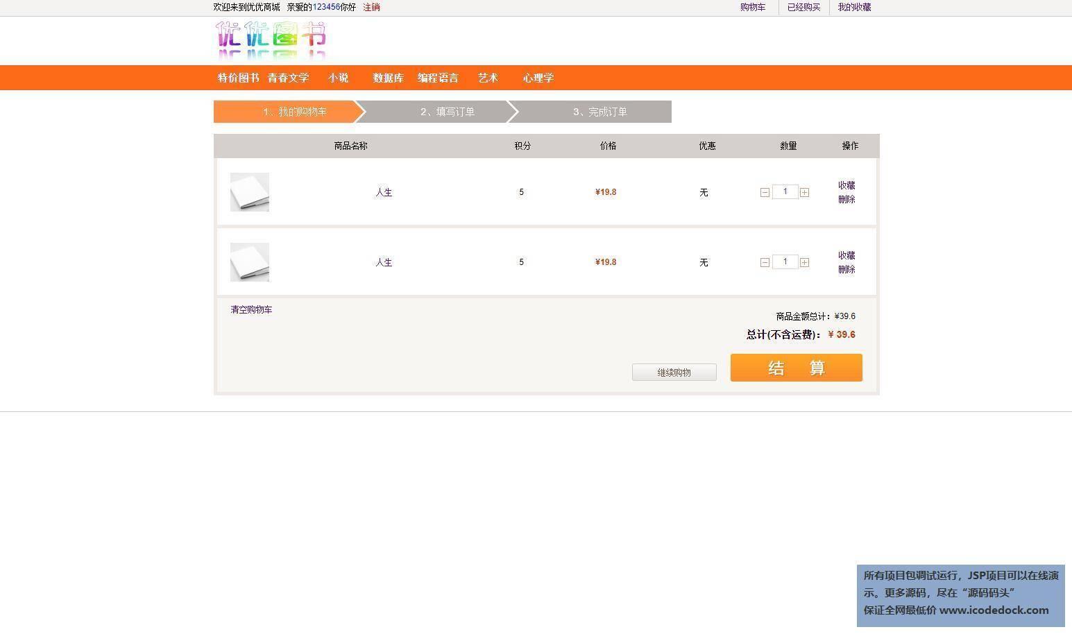 源码码头-Spring图书销售管理系统-用户角色-查看购物车