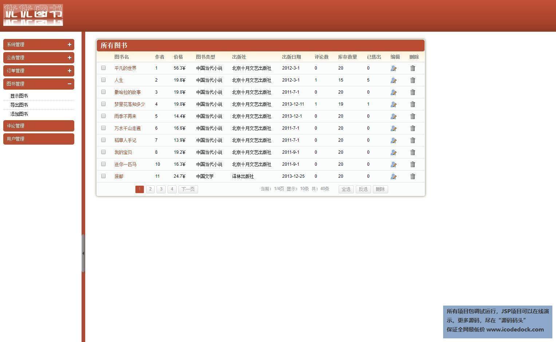 源码码头-Spring图书销售管理系统-管理员角色-图书管理