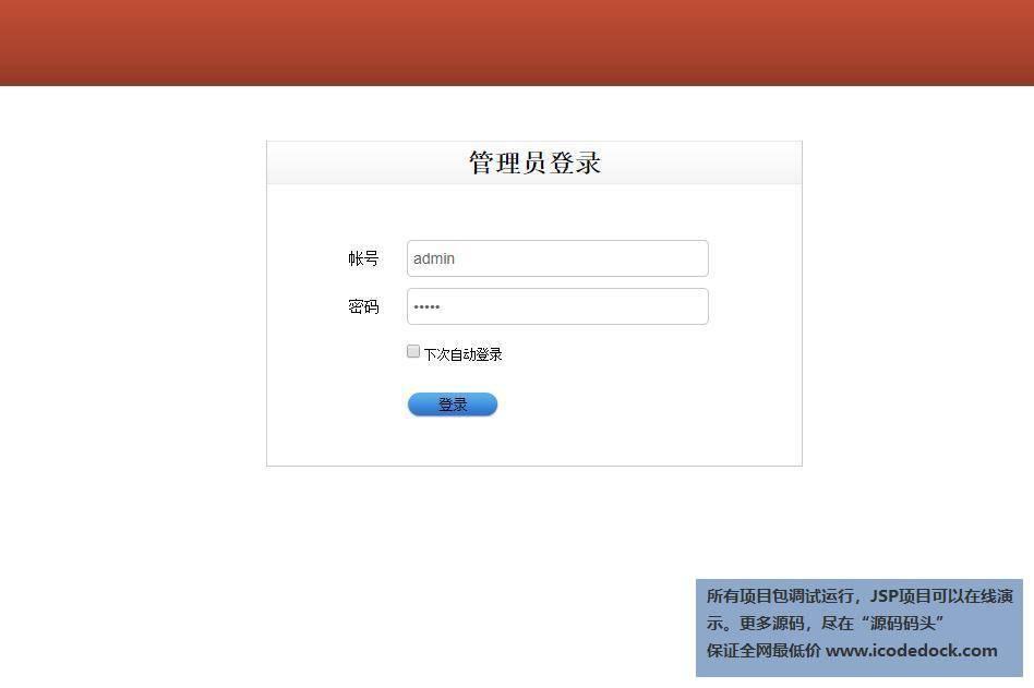 源码码头-Spring图书销售管理系统-管理员角色-管理员登录