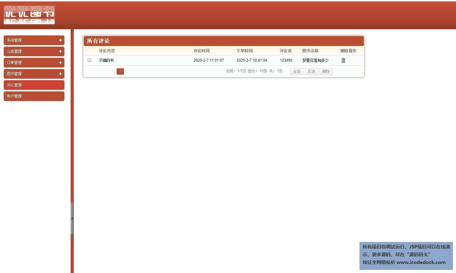 源码码头-Spring图书销售管理系统-管理员角色-评论管理