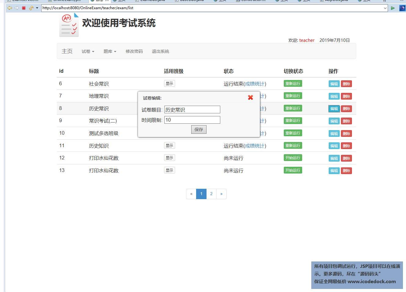 源码码头-Spring在线考试系统-教师角色-编辑试卷列表