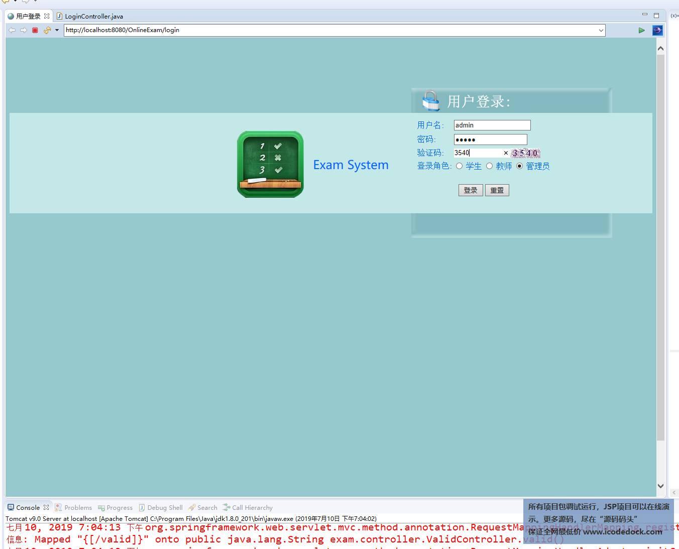 基于jsp+Spring+Spring MVC的Spring在线考试系统eclipse源码代码 - 源码码头