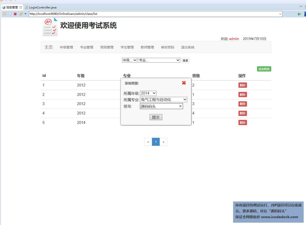 源码码头-Spring在线考试系统-管理员角色-班级管理