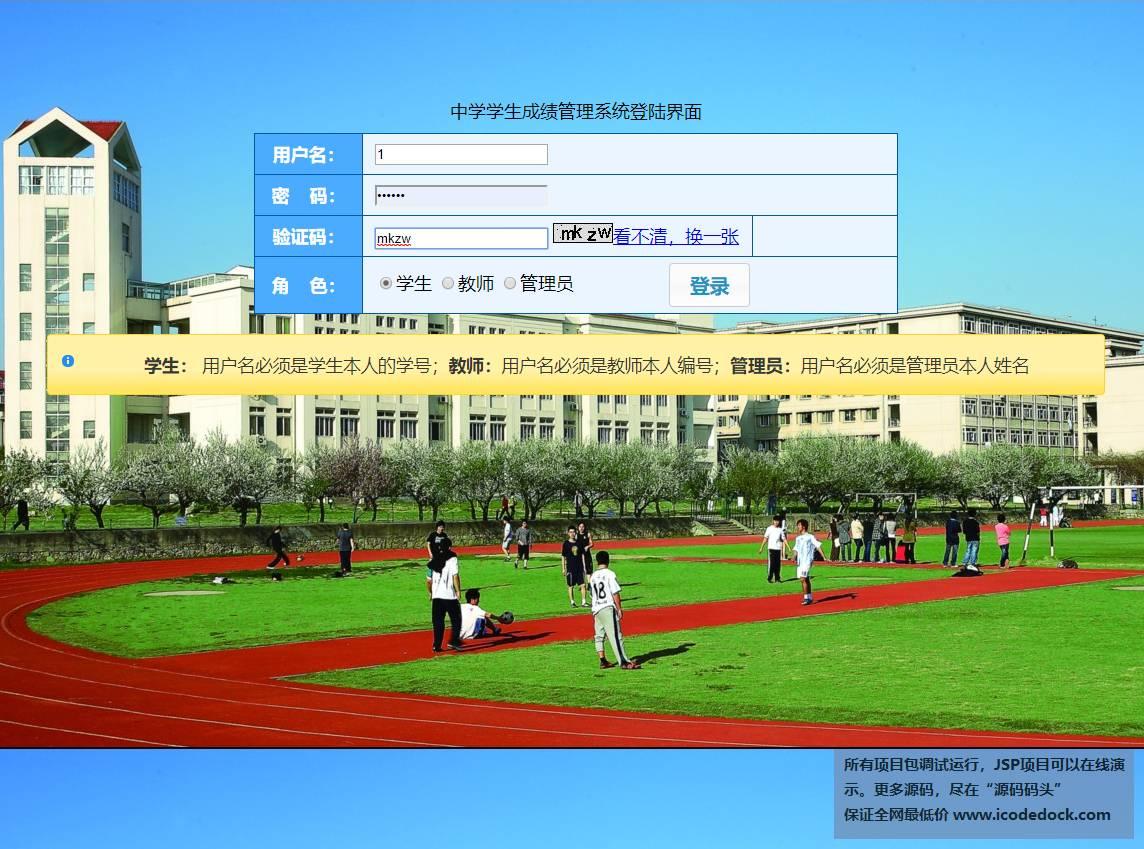 源码码头-Spring学生成绩分析管理系统-学生角色-登录页面