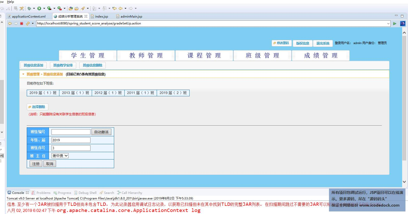 源码码头-Spring学生成绩分析管理系统-管理员角色-班级管理-增删改查