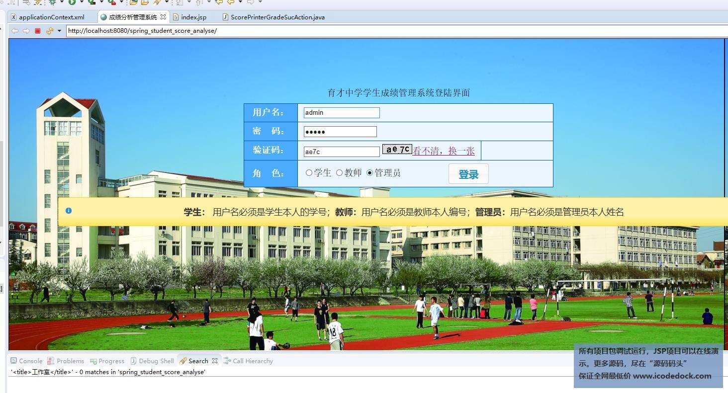 源码码头-Spring学生成绩分析管理系统-管理员角色-登录