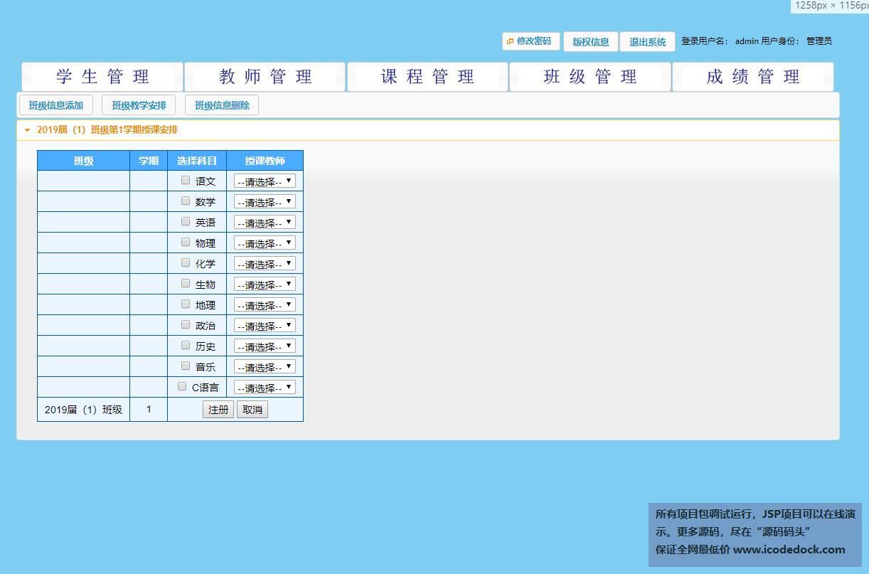 源码码头-Spring学生成绩分析管理系统-管理员角色-给班级安排教学任务