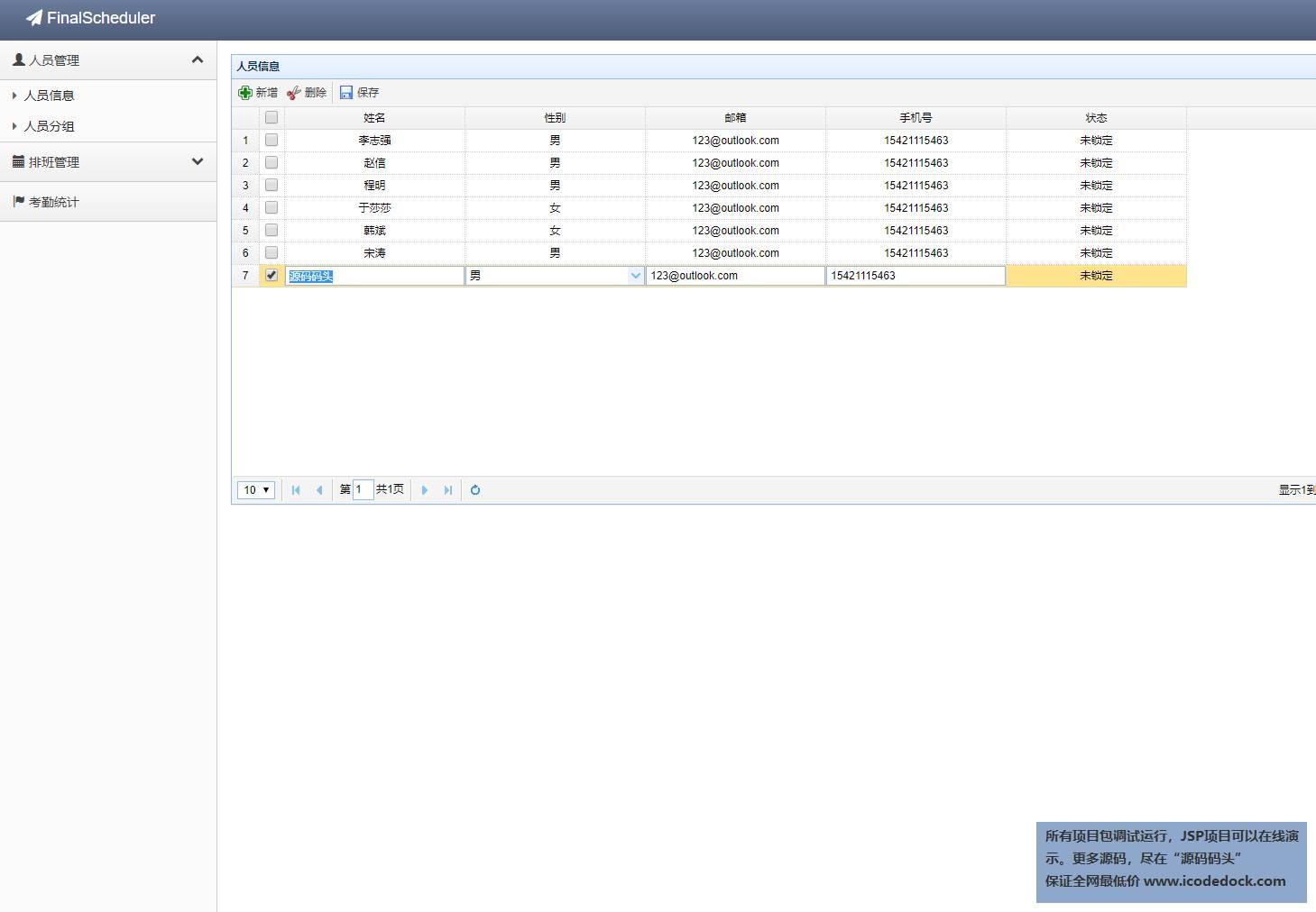 源码码头-Spring自动排班管理系统-管理员角色-人员信息管理