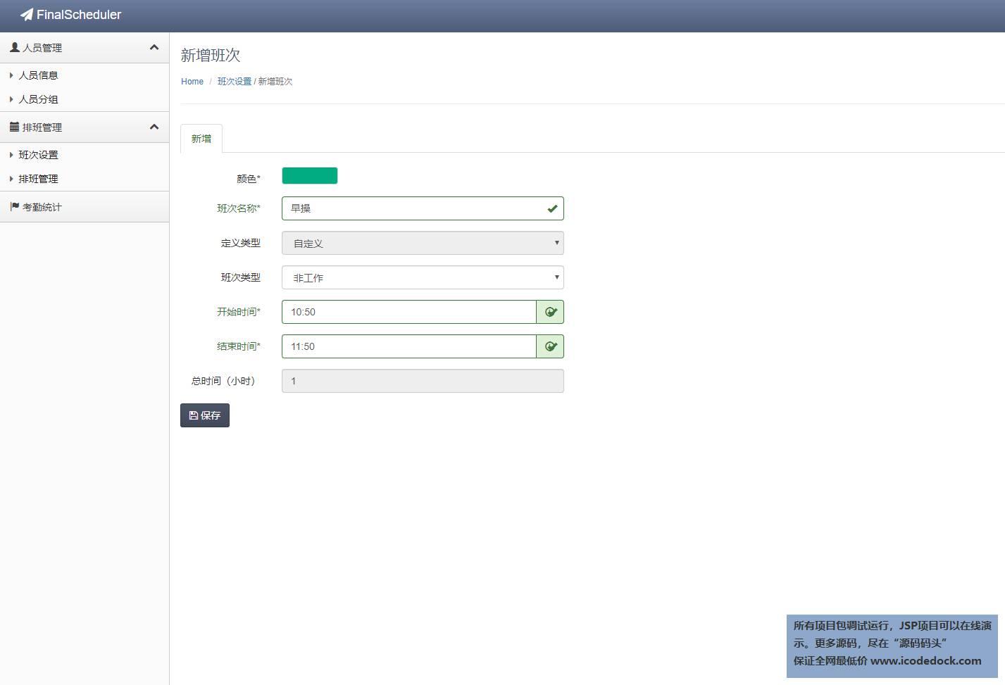 源码码头-Spring自动排班管理系统-管理员角色-增加班次