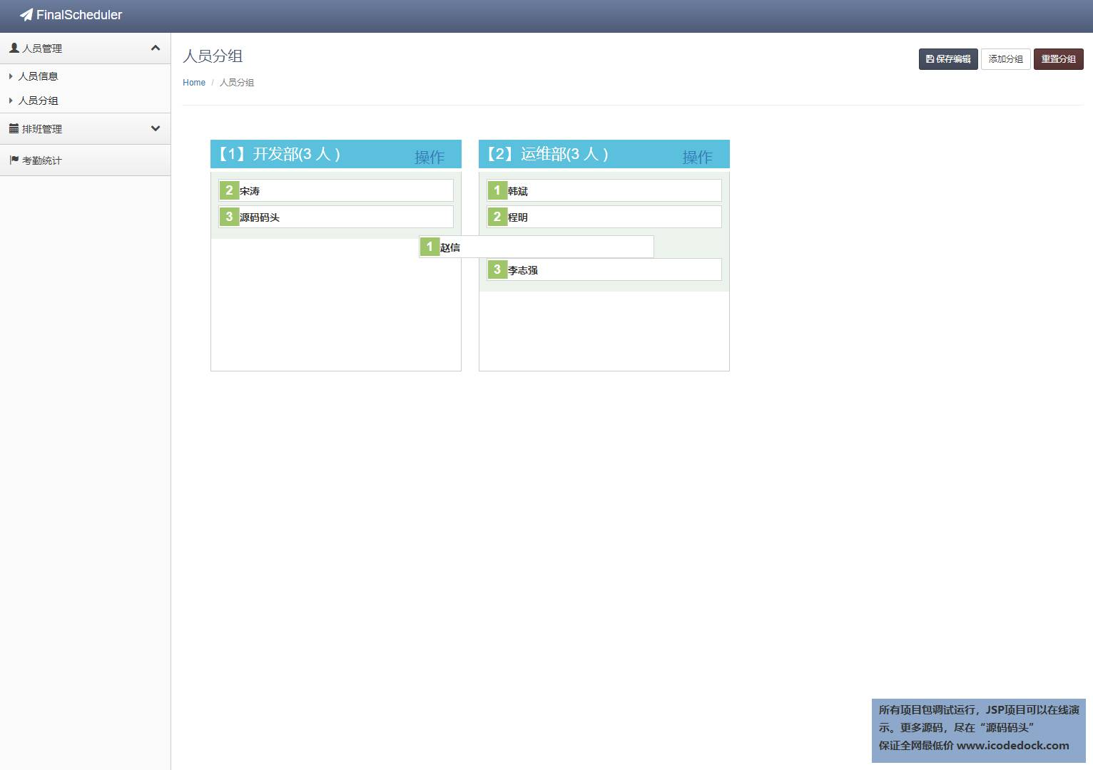 源码码头-Spring自动排班管理系统-管理员角色-拖拽编辑分组人员