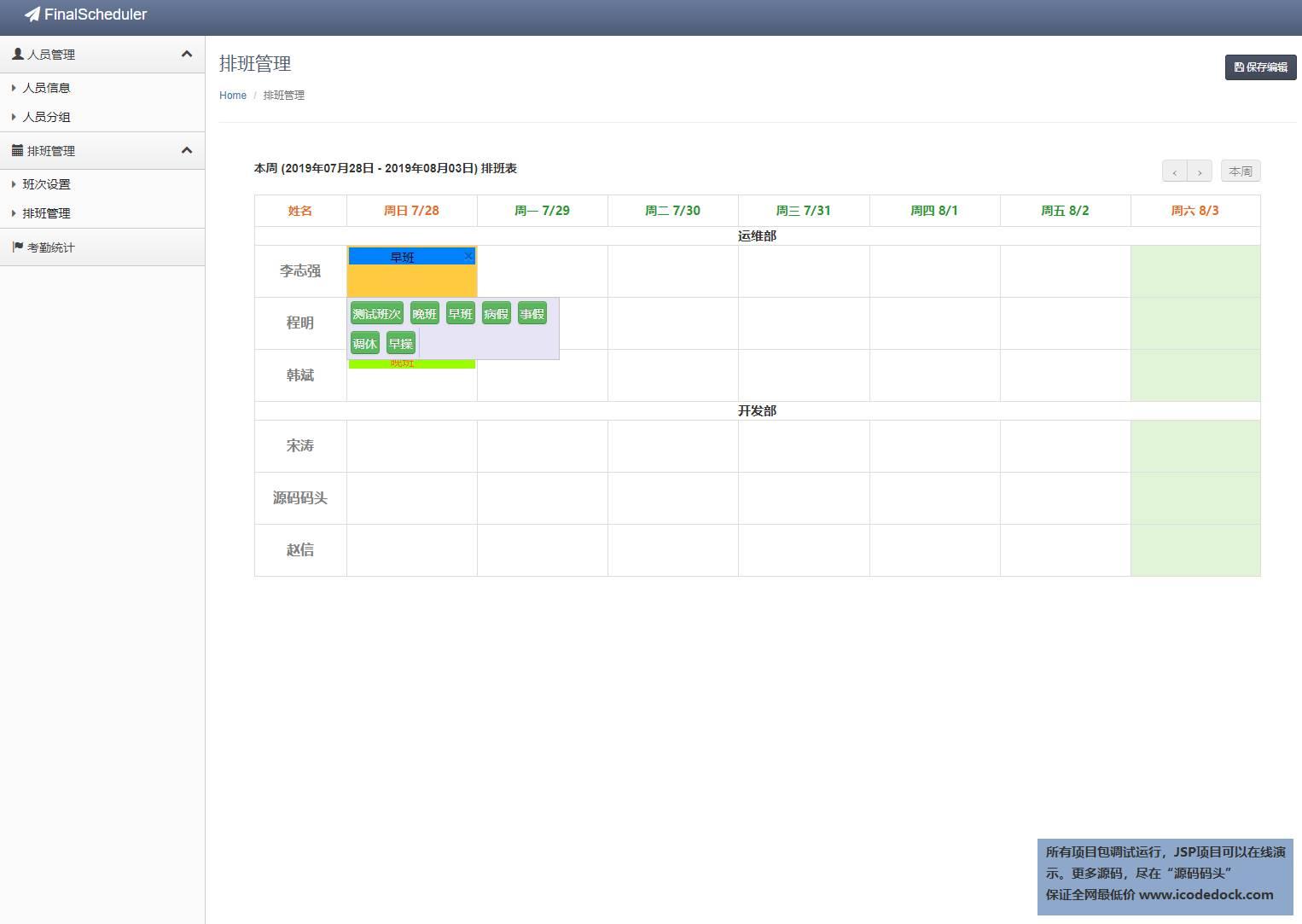 源码码头-Spring自动排班管理系统-管理员角色-排班管理