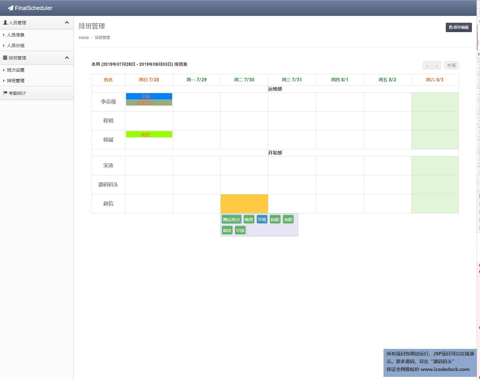 源码码头-Spring自动排班管理系统-管理员角色-排管管理-2