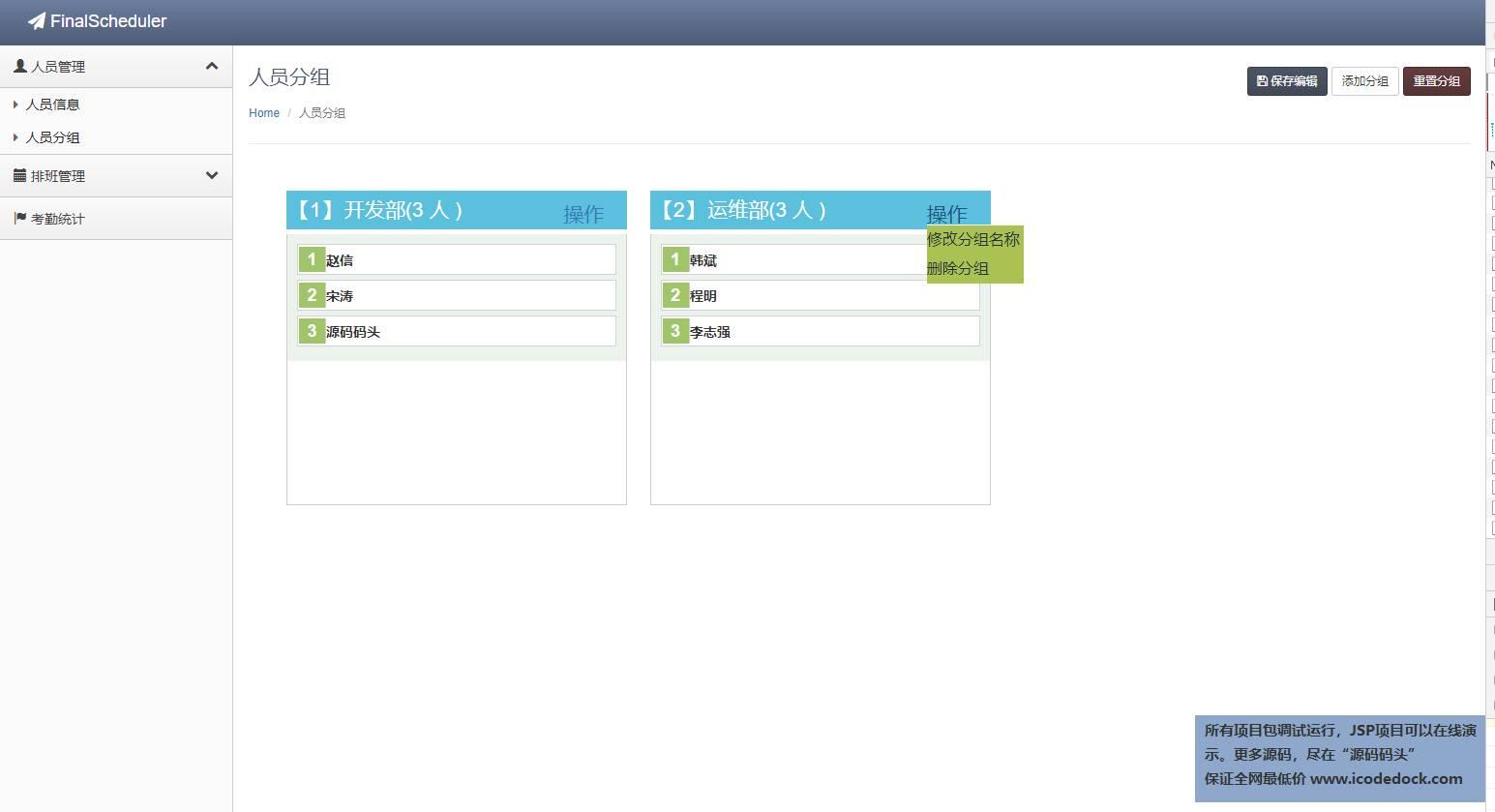 源码码头-Spring自动排班管理系统-管理员角色-编辑小组信息