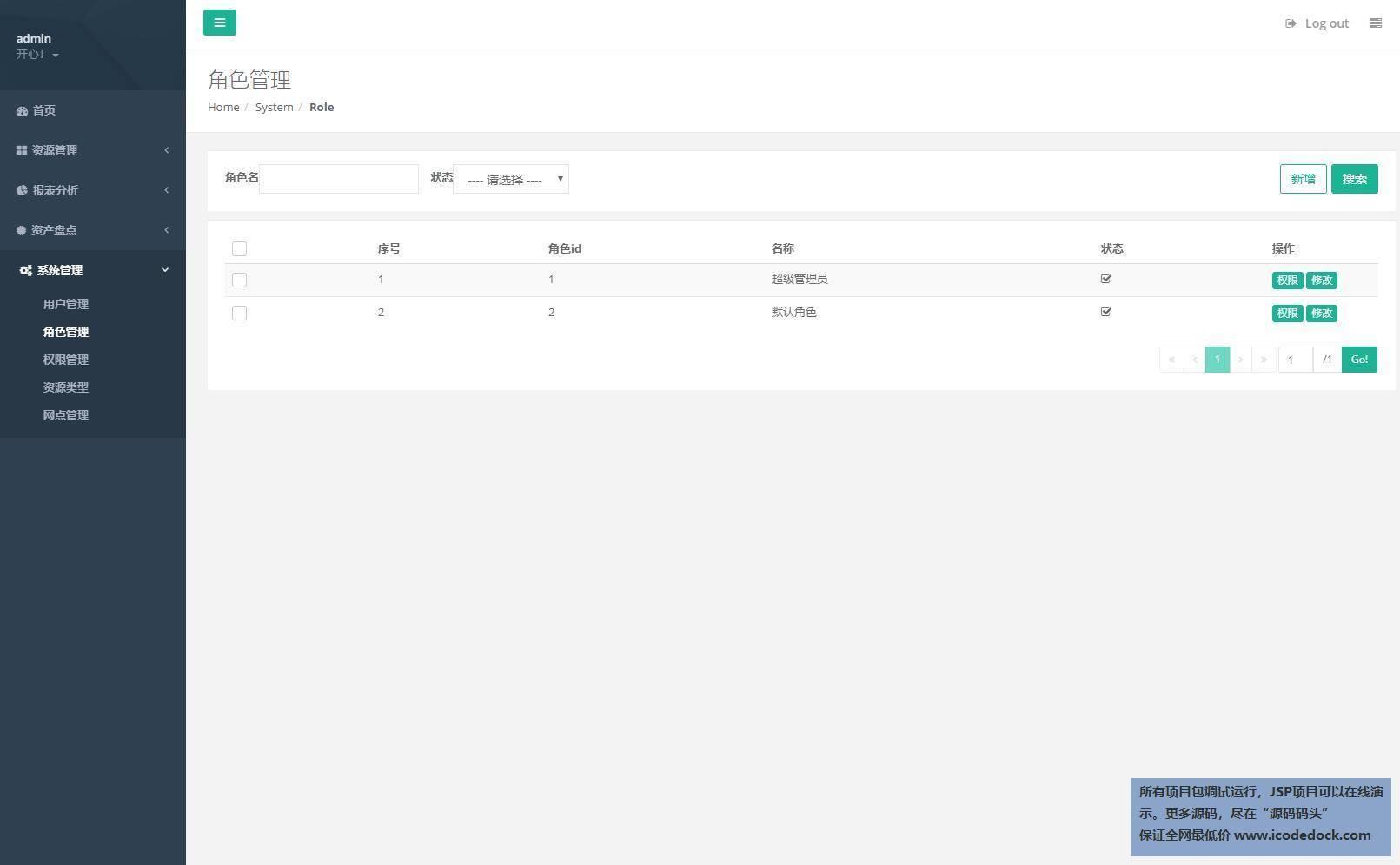 源码码头-SpringBoot企业固定资产管理系统-超级管理员角色-角色管理