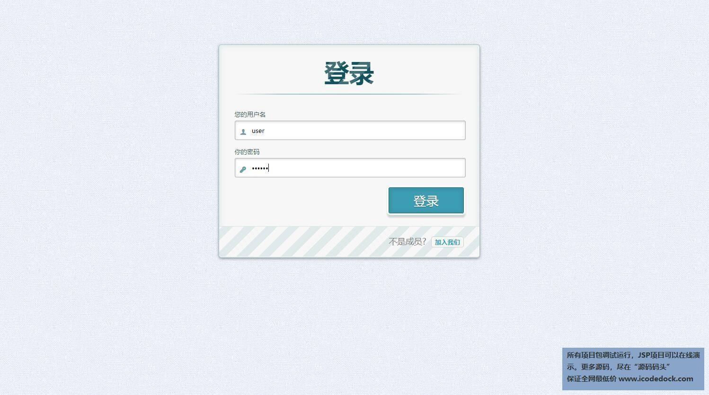 源码码头-SpringBoot停车场停车位管理系统-用户角色-用户注册登录