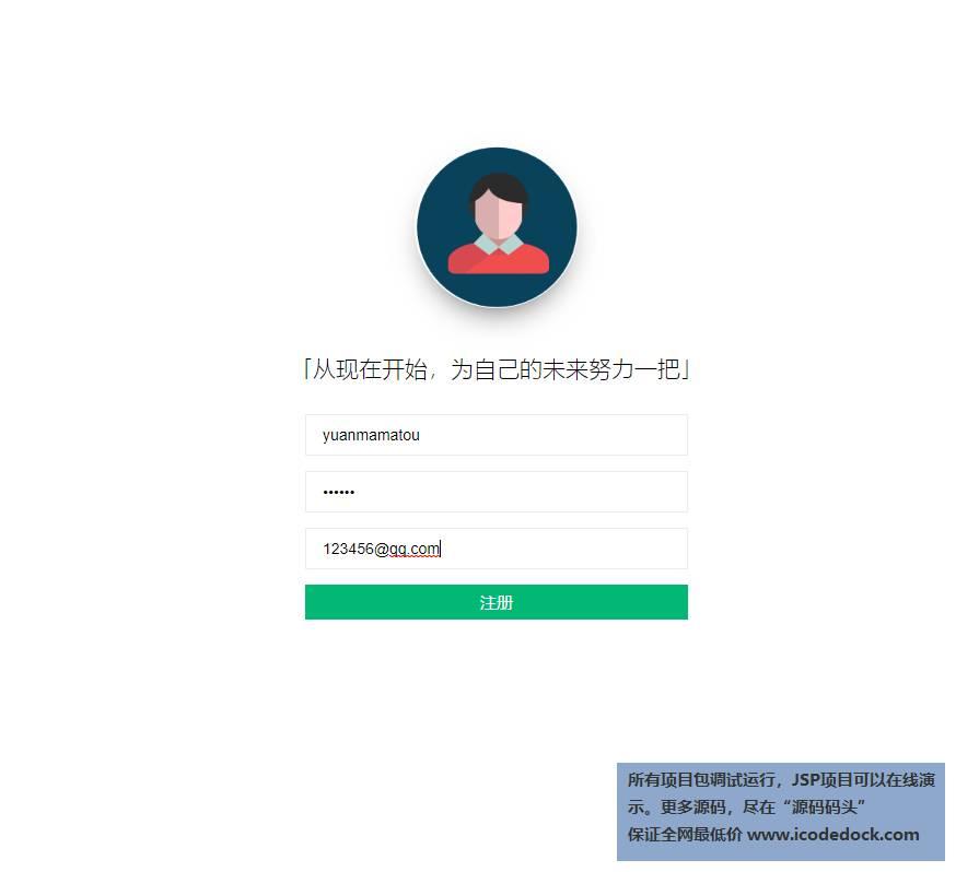 源码码头-SpringBoot博客论坛管理系统-游客角色-注册账号