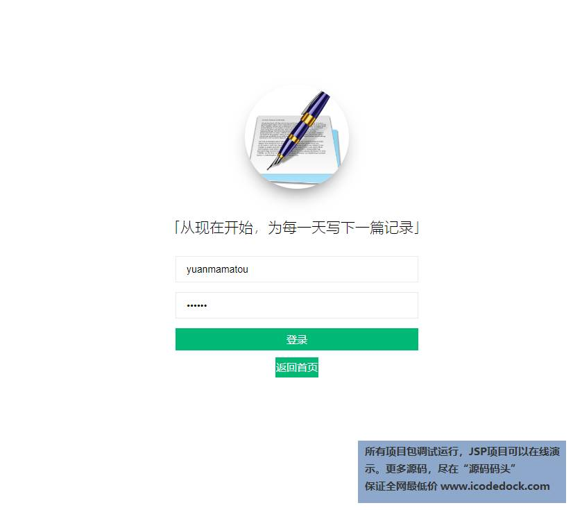 源码码头-SpringBoot博客论坛管理系统-游客角色-登录