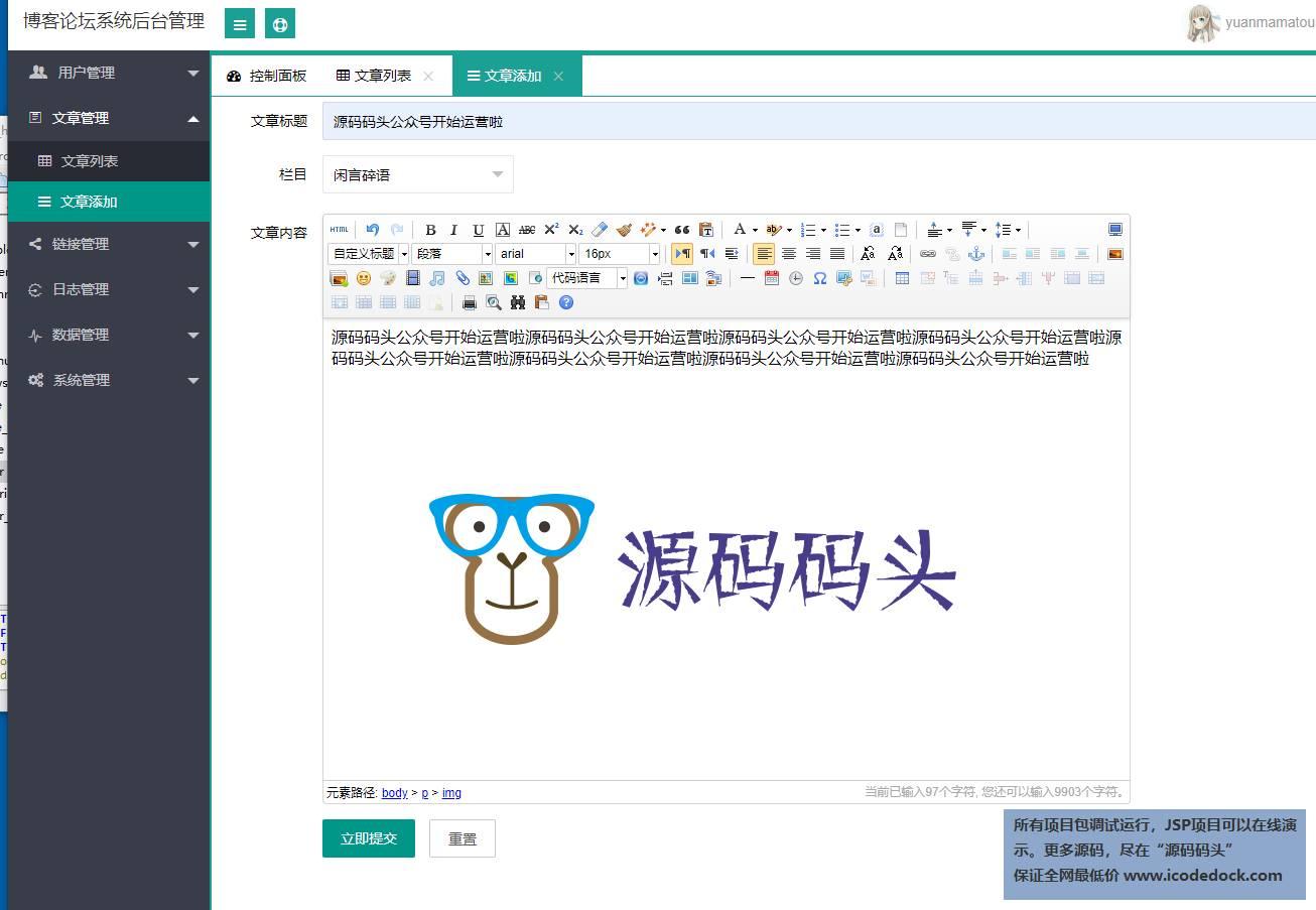 源码码头-SpringBoot博客论坛管理系统-游客角色-管理自己写的文章