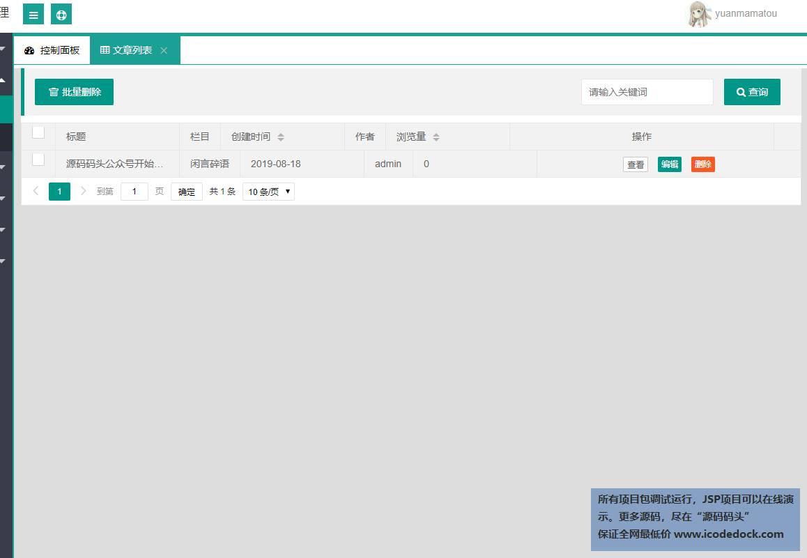 源码码头-SpringBoot博客论坛管理系统-游客角色-管理自己的文章