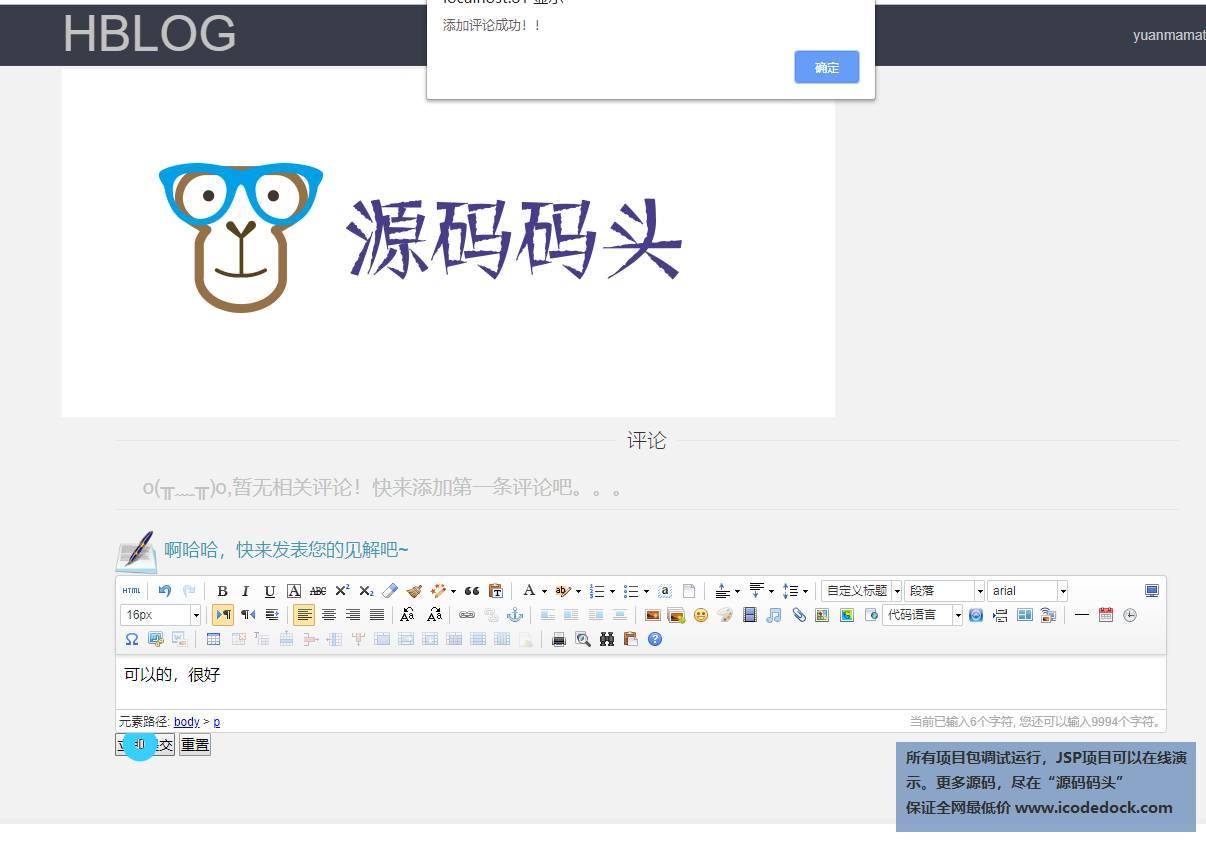 源码码头-SpringBoot博客论坛管理系统-游客角色-评论文章