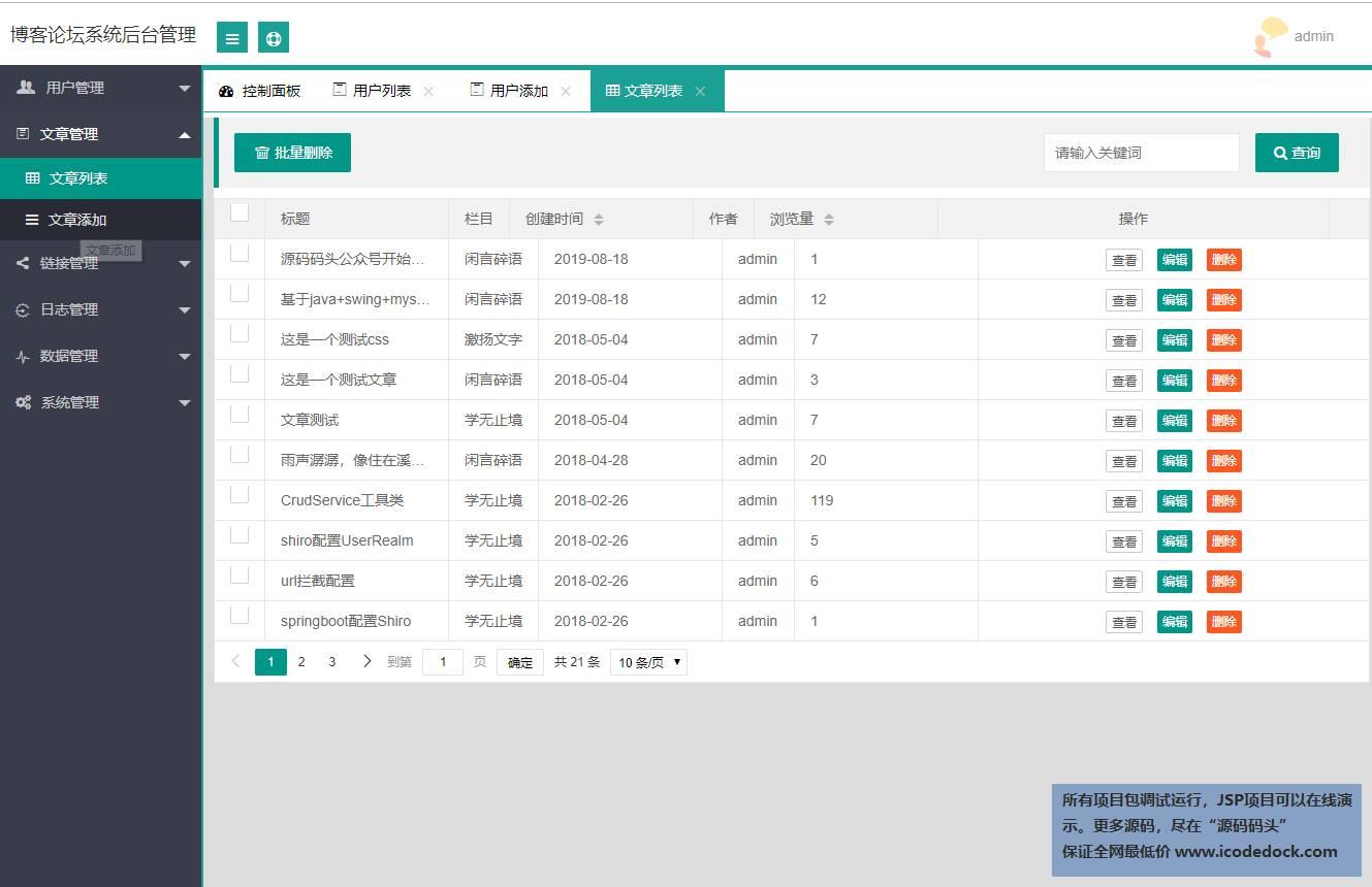 源码码头-SpringBoot博客论坛管理系统-管理员角色-文章增删改查