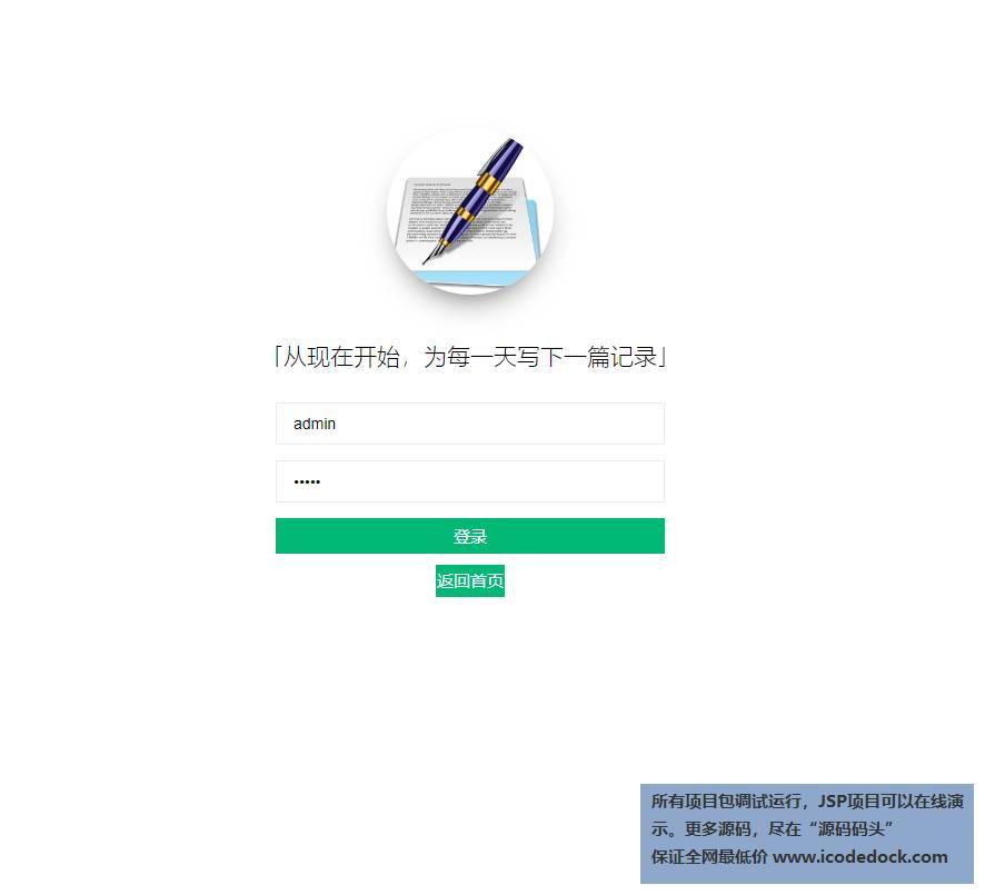 源码码头-SpringBoot博客论坛管理系统-管理员角色-登录