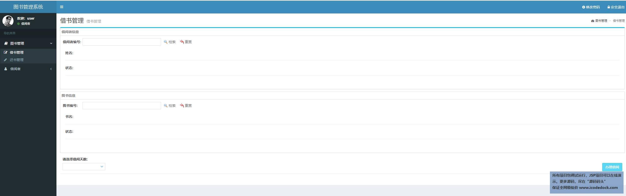 源码码头-SpringBoot图书管理系统-用户角色-借阅管理