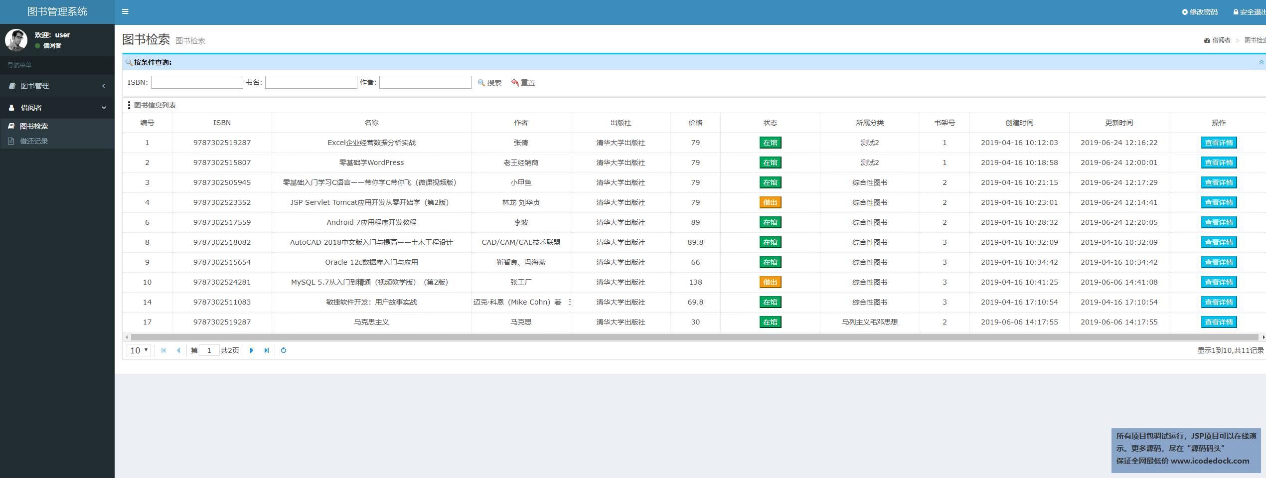 源码码头-SpringBoot图书管理系统-用户角色-图书检索