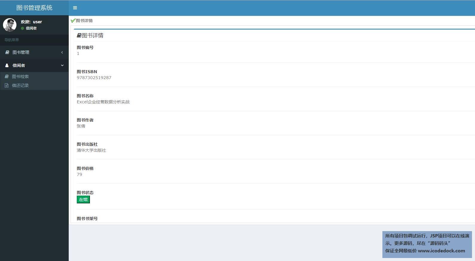 源码码头-SpringBoot图书管理系统-用户角色-查看图书详情