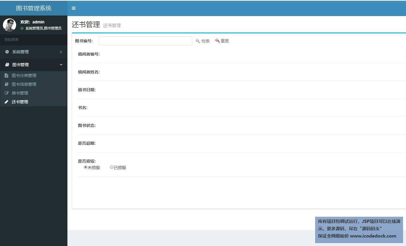 源码码头-SpringBoot图书管理系统-管理员角色-还书管理