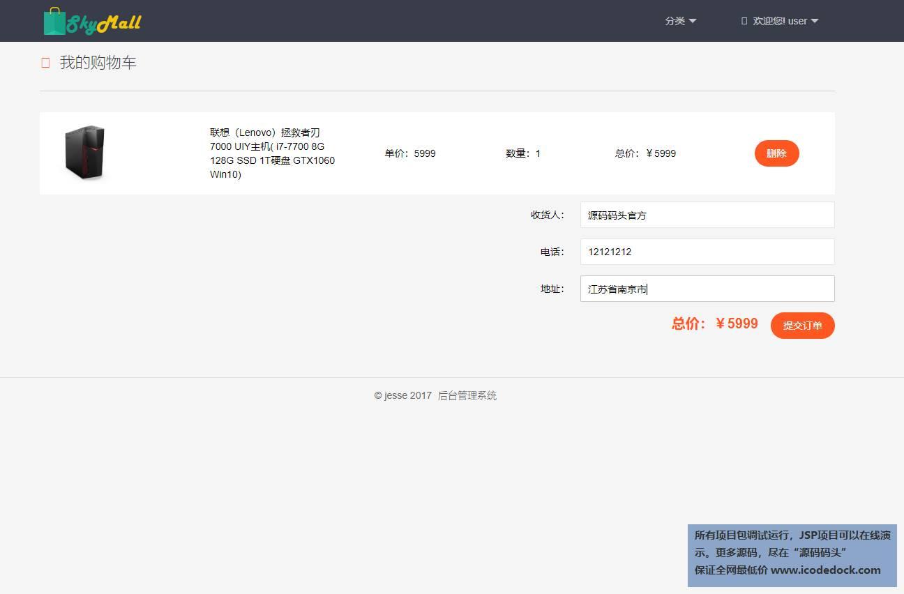 源码码头-SpringBoot在线电子商城管理系统-用户角色-提交订单
