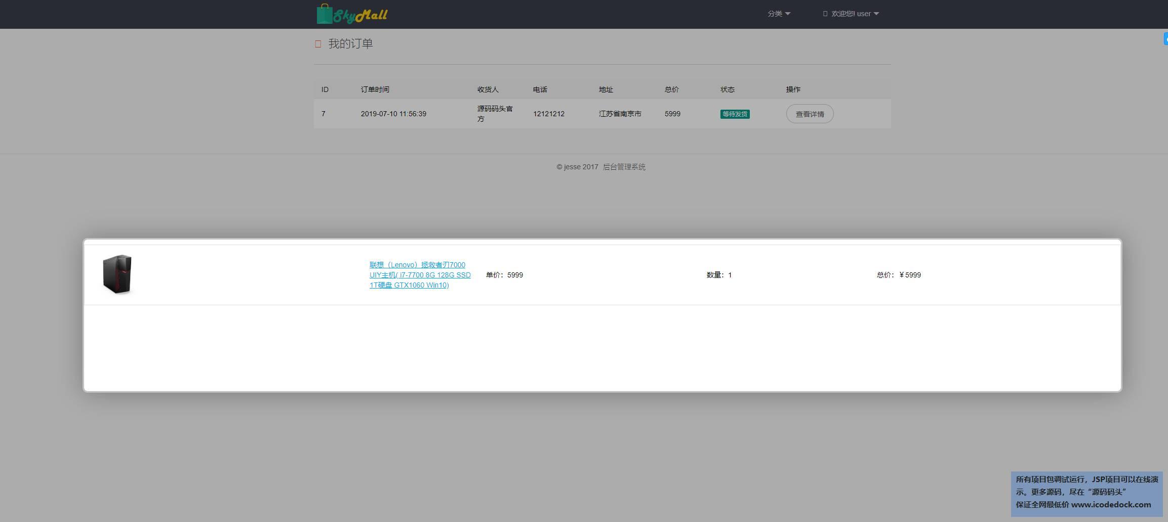 源码码头-SpringBoot在线电子商城管理系统-用户角色-查看订单