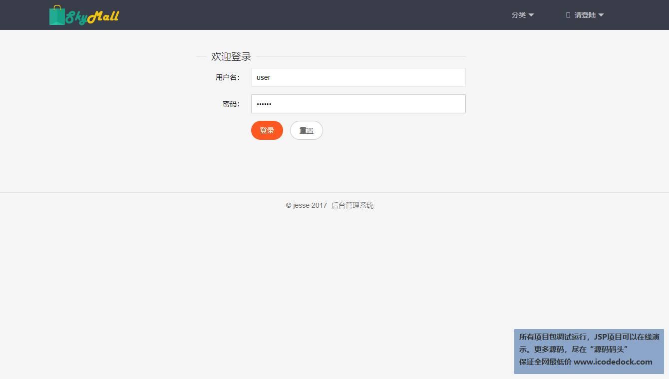 源码码头-SpringBoot在线电子商城管理系统-用户角色-用户登录