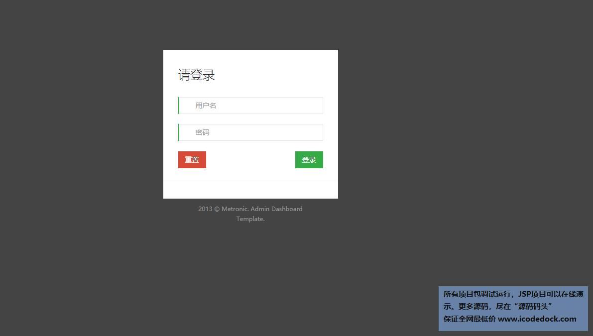 源码码头-SpringBoot在线电子商城管理系统-管理员角色-管理员登录
