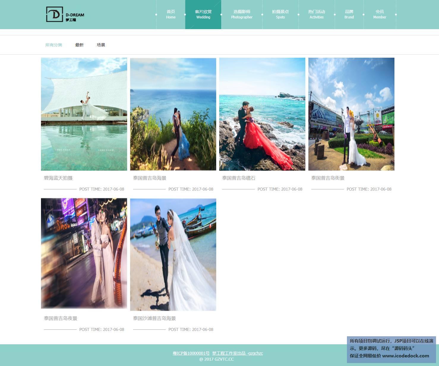 源码码头-SpringBoot婚纱影楼摄影预约网站-客户角色-客片欣赏