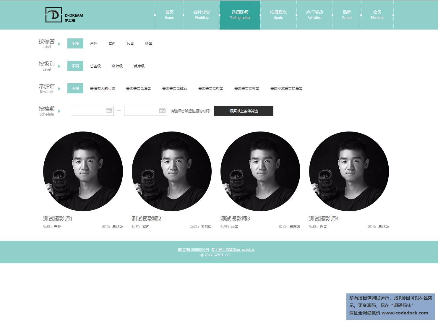源码码头-SpringBoot婚纱影楼摄影预约网站-客户角色-预约摄影师