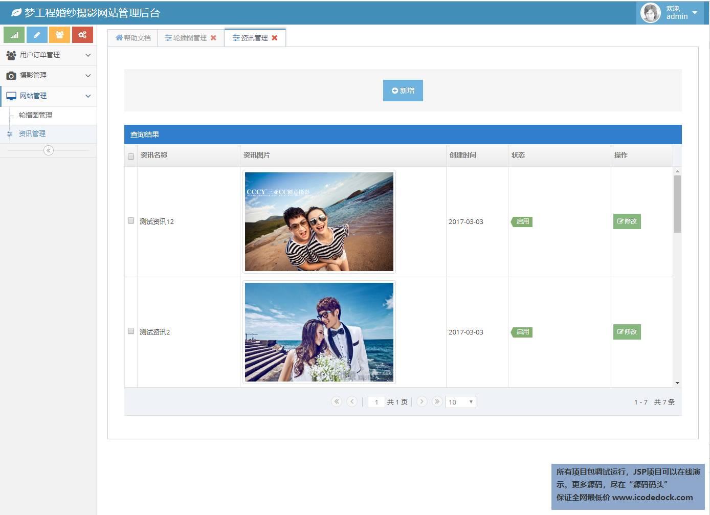 源码码头-SpringBoot婚纱影楼摄影预约网站-管理员角色-资讯管理
