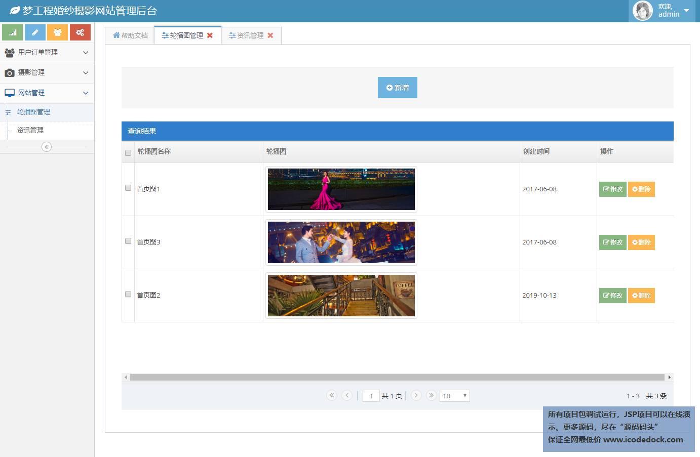 源码码头-SpringBoot婚纱影楼摄影预约网站-管理员角色-轮播图管理