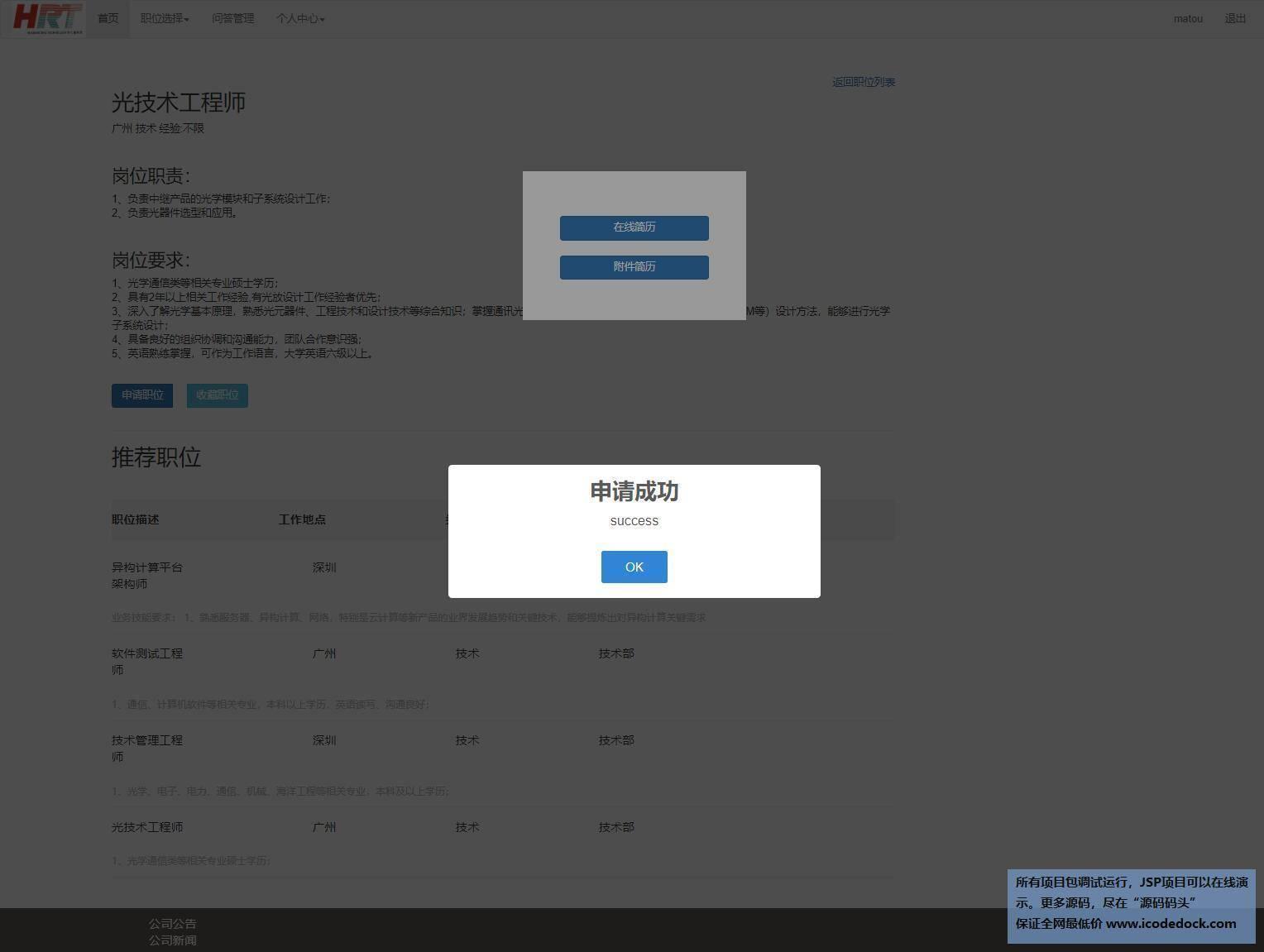 源码码头-SpringBoot招聘网站项目-用户角色-投递简历