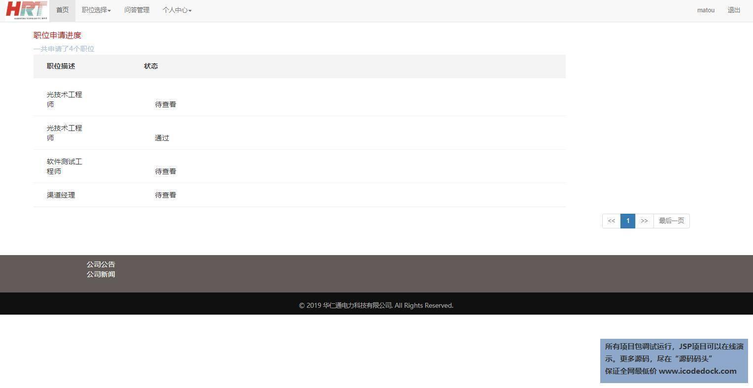 源码码头-SpringBoot招聘网站项目-用户角色-查看我的申请