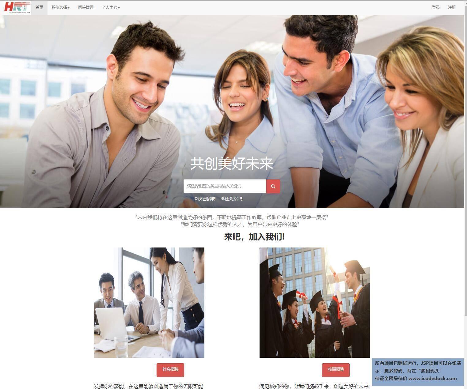 源码码头-SpringBoot招聘网站项目-用户角色-用户首页