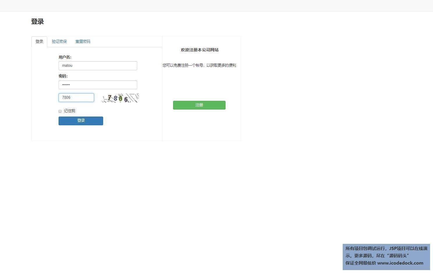 源码码头-SpringBoot招聘网站项目-用户角色-登录注册