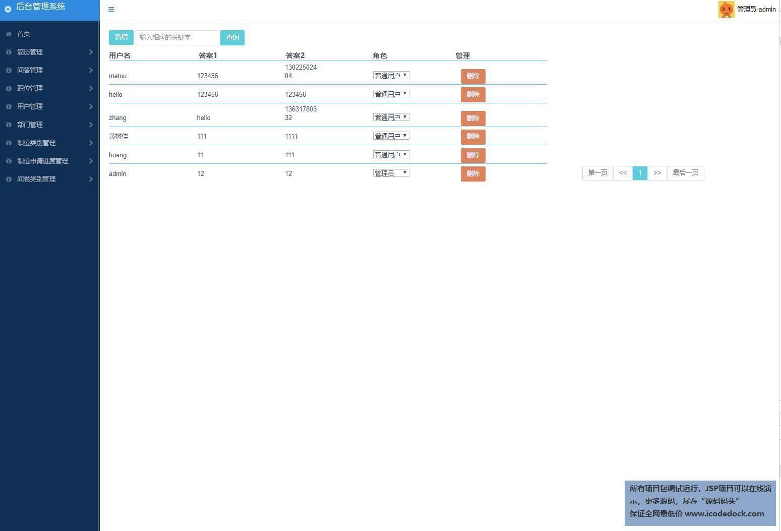 源码码头-SpringBoot招聘网站项目-管理员角色-用户管理